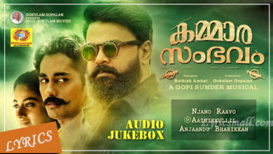 Photo of Aazhikkullil Song Lyrics | Kammara Sambavam Movie Songs Lyrics