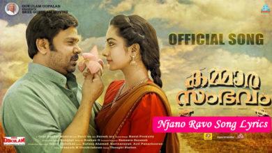 Photo of Njano Ravo Song Lyrics | Kammara Sambhavam Movie Songs Lyrics