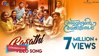 Photo of Rasathi Song Lyrics | Aravindante Athidhikal Movie Songs Lyrics
