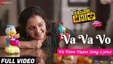 Photo of Va Vavo Vaave Song Lyrics | Mohanlal Movie Songs Lyrics