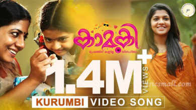 Photo of Kurumbi Song Lyrics | Kaamuki Malayalam Movie Songs Lyrics