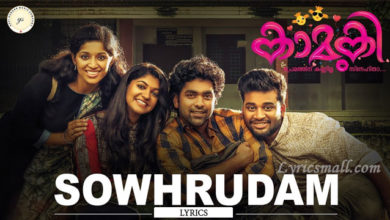 Photo of Sowhrudam Song Lyrics | Kaamuki Movie Songs Lyrics