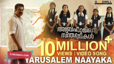 Photo of Yarusalem Naayaka Song Lyrics | Abrahaminte Santhathikal Songs Lyrics