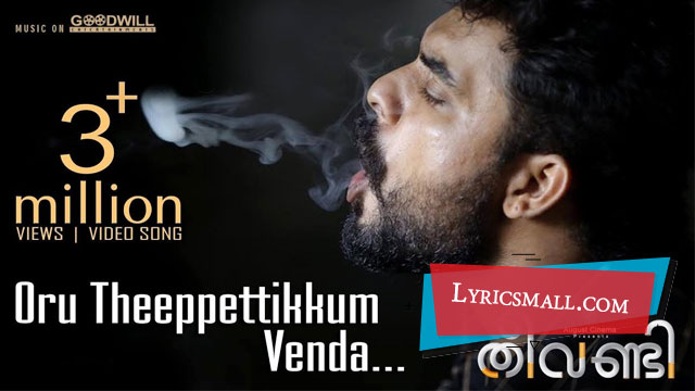 Photo of Oru Theepettikkum Venda Song Lyrics | Theevandi Movie Songs Lyrics