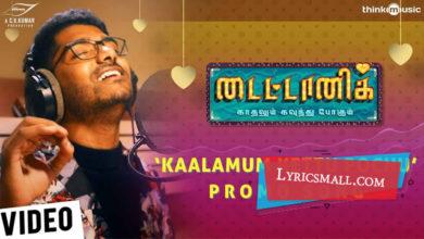 Photo of Kaalamum Kettu Pochu Lyrics | Titanic Movie Songs Lyrics