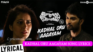 Photo of Kadhal Oru Aagayam Song Lyrics | Imaikkaa Nodigal Tamil Movie Songs Lyrics