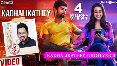Photo of Kadhalikathey Song Lyrics | Imaikkaa Nodigal Tamil Movie Songs Lyrics