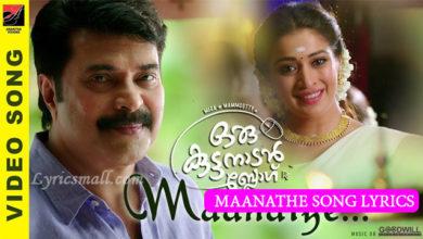 Photo of Maanathe Song Lyrics | Oru Kuttanadan Blog Movie Songs Lyrics