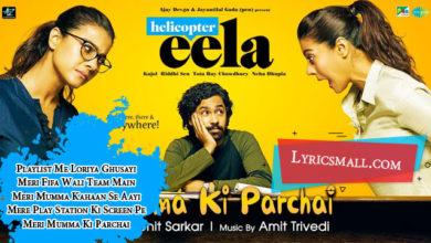 Photo of Mumma Ki Parchai Lyrics | Helicopter Eela Movie Songs Lyrics