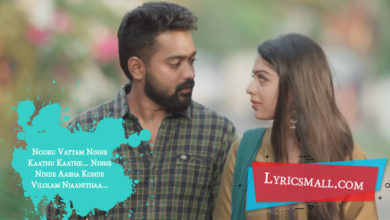 Photo of Nooru Vattam Lyrics | Mandharam Movie Songs Lyrics