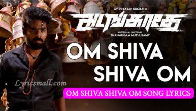 Photo of Om Shiva Shiva Om Song Lyrics | Adangathey Movie Song Lyrics