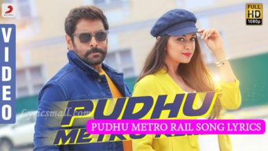 Photo of Pudhu Metro Rail Song Lyrics | Saamy 2 Movie Songs Lyrics