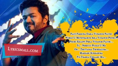 Photo of Simtaangaran Lyrics | Sarkar Tamil Movie Songs Lyrics