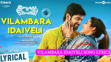 Photo of Vilambara Idaiveli Song Lyrics | Imaikkaa Nodigal Tamil Movie Songs Lyrics