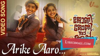 Photo of Arike Aaro Lyrics | Johny Johny Yes Appa Movie Songs Lyrics