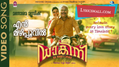 Photo of En Mizhi Poovil Lyrics | Dakini Malayalam Movie Song Lyrics