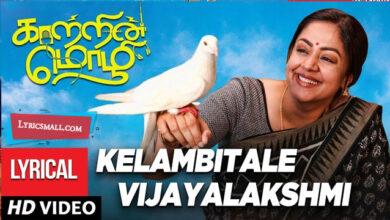 Photo of Kelambitale Vijayalakshmi Lyrics | Kaatrin Mozhi Songs Lyrics