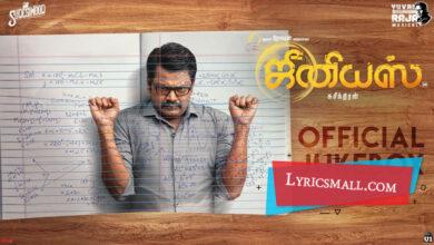 Photo of Silu Silu Silu Sil Lyrics | Genius Tamil Movie Songs Lyrics