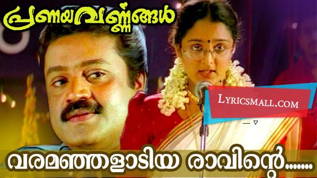 Photo of Varamanjalaadiya Ravinte Maril Lyrics | Pranayavarnangal Movie Songs Lyrics