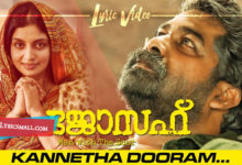 Photo of Kannetha Dooram Lyrics | Joseph Movie Songs Lyrics