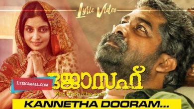 Photo of Kannetha Dooram Lyrics | Joseph Movie Songs Lyrics