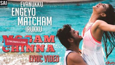 Photo of Mogam Chinna Lyrics | Evanukku Engeyo Matcham Irukku Song Lyrics