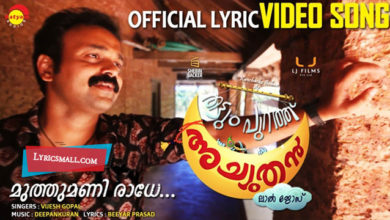 Photo of Muthumani Radhe Lyrics | Thattumpurathu Achuthan Movie Songs Lyrics
