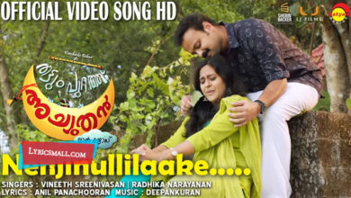 Photo of Nenjinullilaake Lyrics | Thattumpurathu Achuthan Movie Songs Lyrics