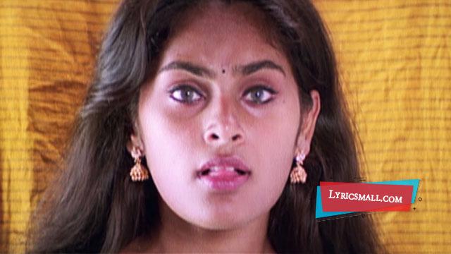 Pillai Thamarai Lyrics