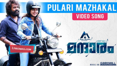 Photo of Pulari Mazhakal Lyrics | Mandharam Movie Songs Lyrics