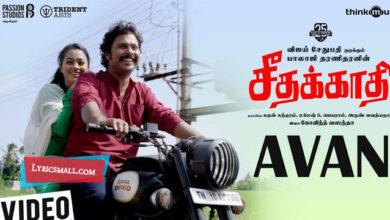 Photo of Avan Lyrics | Seethakaathi Tamil Movie Songs Lyrics