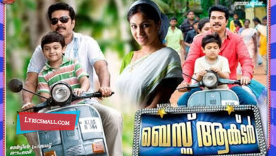 Photo of Kadha Poloru Lyrics | Best Actor Malayalam Movie Songs Lyrics
