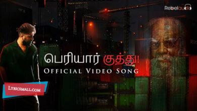 Photo of Periyar Kuthu Lyrics | STR | Tamil Songs Lyrics