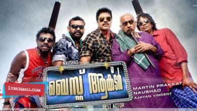 Photo of Swapnam Oru Chak Lyrics | Best Actor Malayalam Movie Song Lyrics