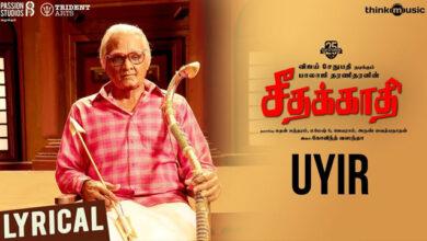 Photo of Uyir Lyrics | Seethakaathi Tamil Movie Songs Lyrics