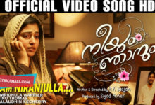 Photo of Aalam Niranjulla Lyrics | Neeyum Njaanum Movie Songs Lyrics