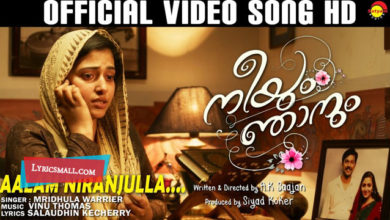 Photo of Aalam Niranjulla Lyrics | Neeyum Njaanum Movie Songs Lyrics