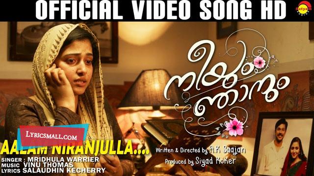 Aalam Niranjulla Lyrics