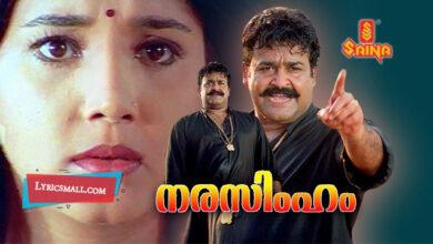 Photo of Aarodum Onnum Mindathe Lyrics | Narasimham Movie Songs Lyrics