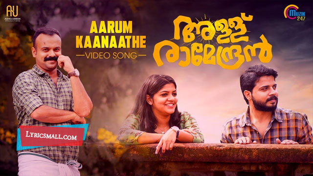 Photo of Aarum Kaanaathe Lyrics | Allu Ramendran Malayalam Movie Songs Lyrics