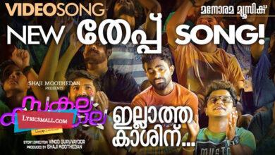 Photo of Illatha Kashinu Lyrics | Sakalakalashala Movie Songs Lyrics