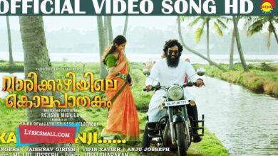 Photo of Kalakaanji Lyrics | Vaarikkuzhiyile Kolapaathakam Movie Songs Lyrics
