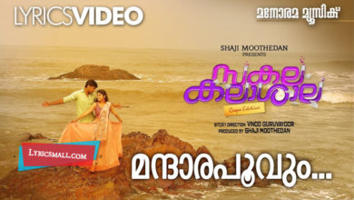 Photo of Mandarappoovum Lyrics | Sakalakalashala Movie Songs Lyrics