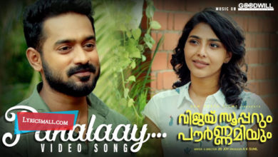 Photo of Pakalaay Lyrics | Vijay Superum Pournamiyum Songs Lyrics
