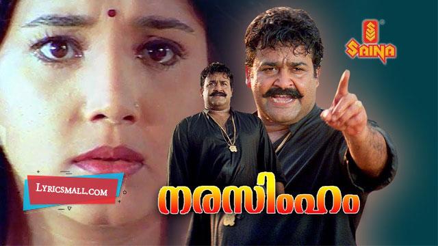 Photo of Pazhanimala Murukanu Lyrics | Narasimham Movie Songs Lyrics