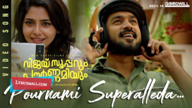 Photo of Pournami Superalleda Lyrics | Vijay Superum Pournamiyum Songs Lyrics