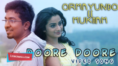 Photo of Dhoore Dhoore Lyrics | Ormayundo Ee Mukham | Songs Lyrics