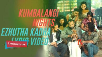 Photo of Ezhutha Kadha Lyrics | Kumbalangi Nights Movie Songs Lyrics