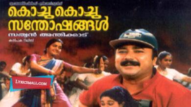 Photo of Ghanashyama Vrindaranyam Lyrics | Kochu Kochu Santhoshangal Lyrics