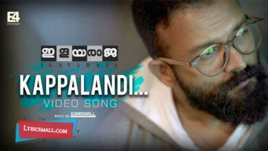 Photo of Kappalandi Lyrics | Ilayaraja | Malayalam Movie Songs Lyircs